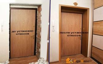до и после установки дверных откосов