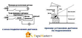 схема подключения датчика движения для сигнализации