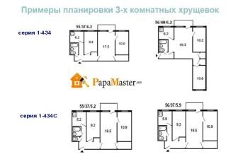 """планировка 3-комнатной квартиры в """"хрущевке"""""""