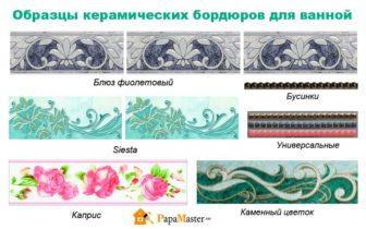 примеры керамических бордюров для ванной