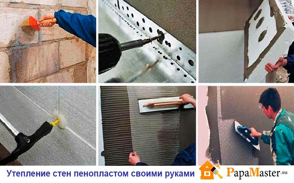Как своими руками утеплить стены пенопластом