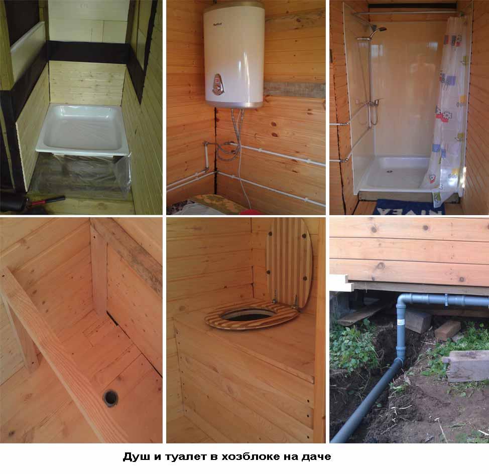 Душ туалет хозблок для дачи своими руками - Хозблок для дачи Эко-домик 5 Туалет-душ