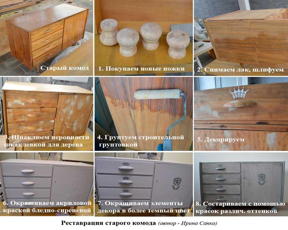 Обновить старую мебель своими руками фото до и 34