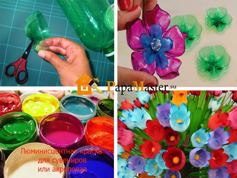 Цветы поделка из подручных материалов