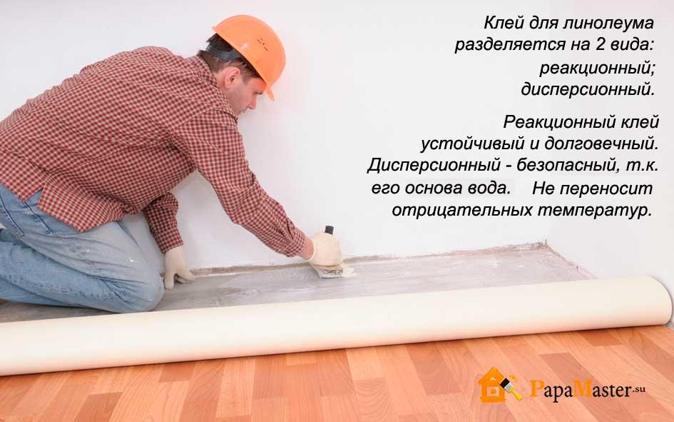 как можно заклеить стыки ленолеума на бетонном полу