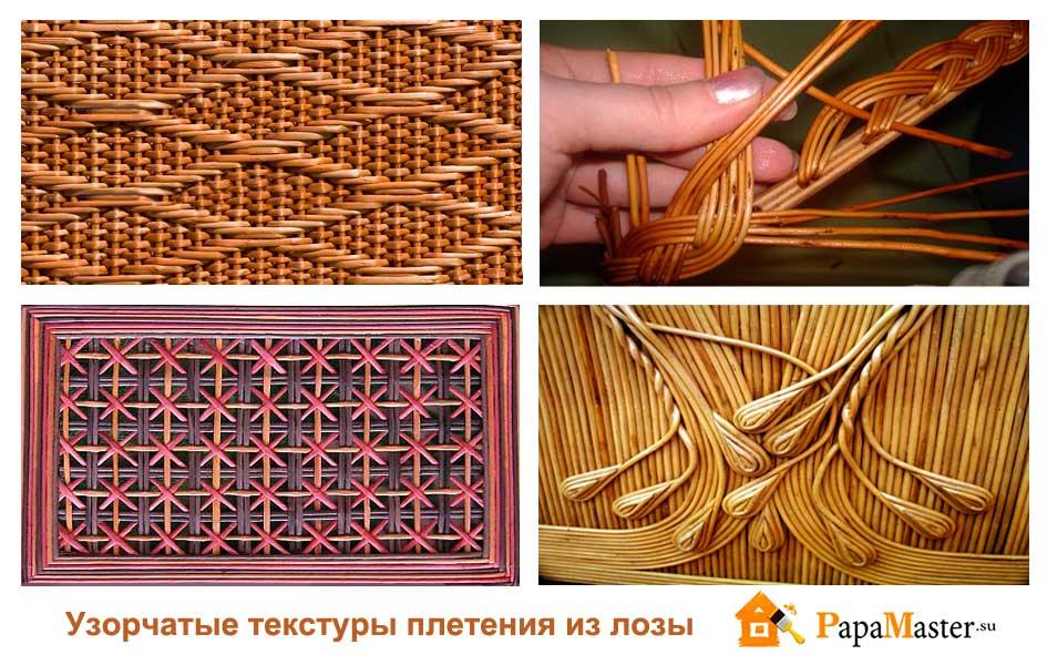 Узоры для плетения из лозы