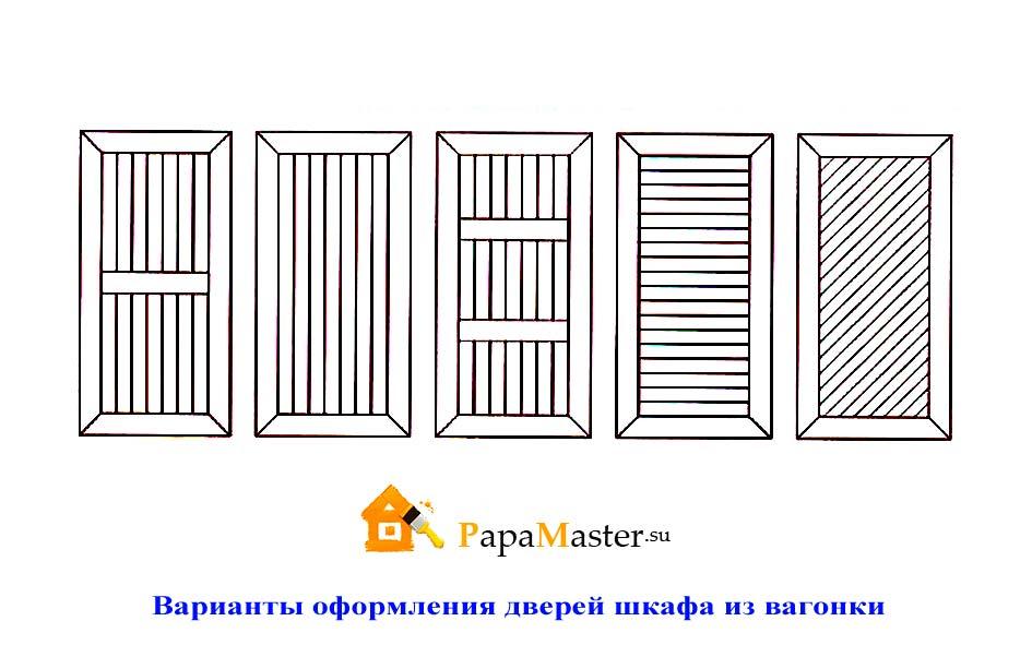 Дверцы для шкафа из вагонки своими руками 7