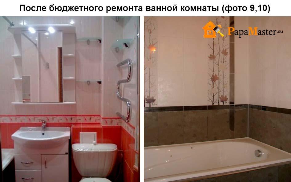 Бюджетно сделать ремонт в ванной своими руками