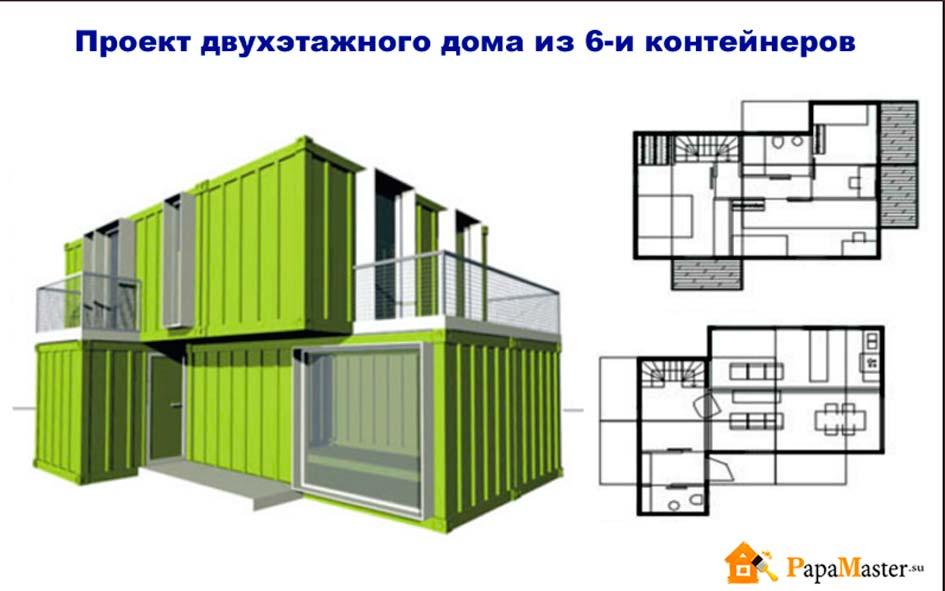 Чертежи и проекты домов из морских контейнеров с чертежом 102