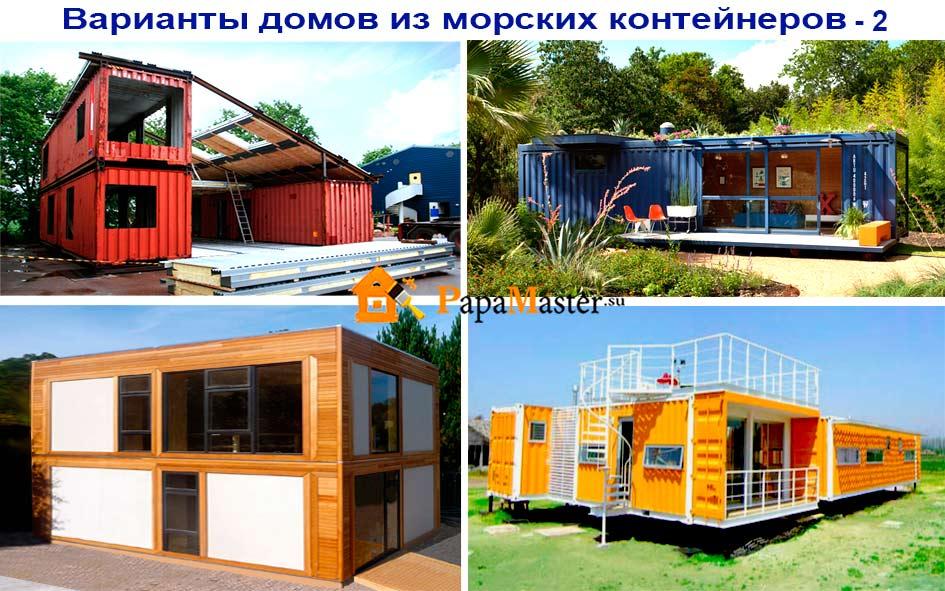 Дом из контейнеров своими руками проекты 42
