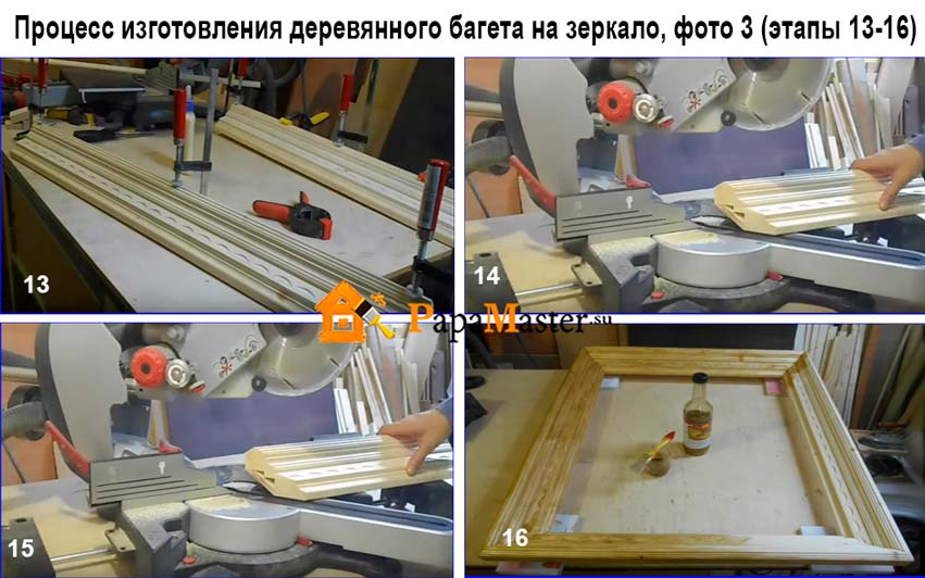 Изготовление деревянных багетов своими руками 4