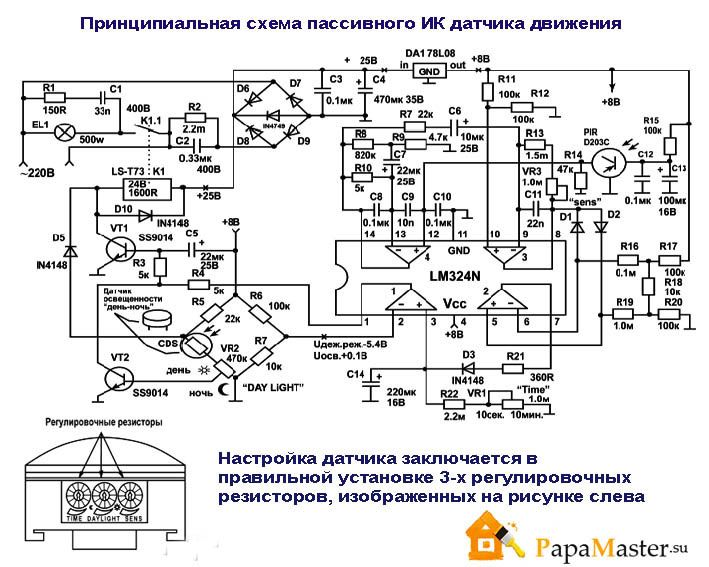 Схема датчика движения сигнализации фото 935