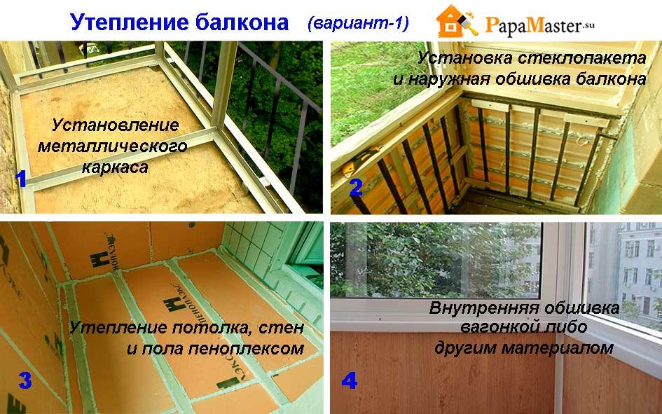 Способы утеплить балкон.