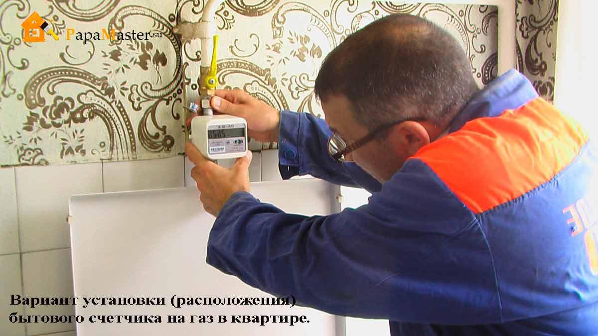 виды газовых счетчиков для дома фото