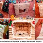 novogodnij-falsh-kamin-iz-kartona-150x150 Камин из коробок своими руками на Новый год: пошаговая инструкция
