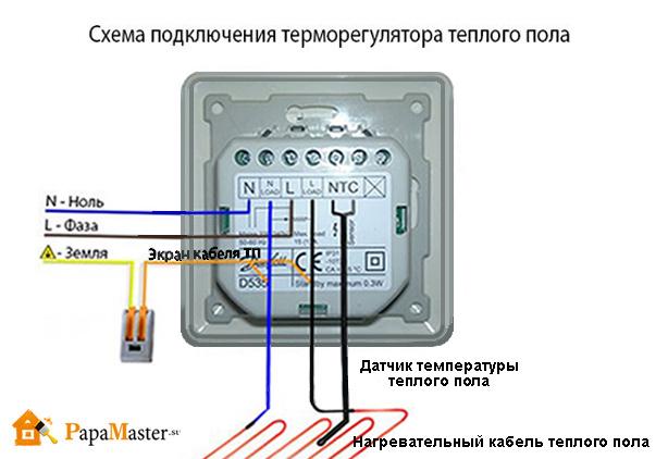 Схема подключения терморегулятора тёплого пола