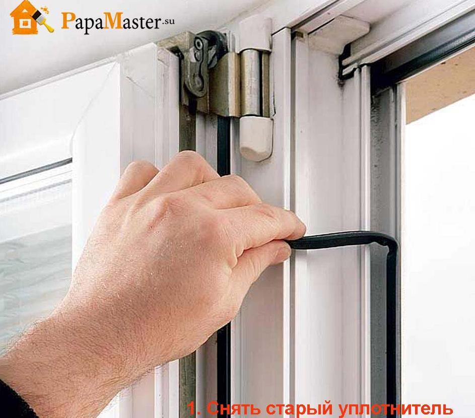 Когда нужно менять уплотнитель на окнах?.