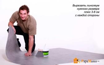 вырезать линолеум нужного размера плюс 3-8 см с каждой-стороны