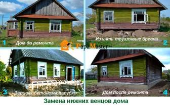 Замена нижних бревен в деревянном доме