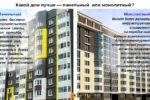 Какой дом лучше, монолитный или панельный?